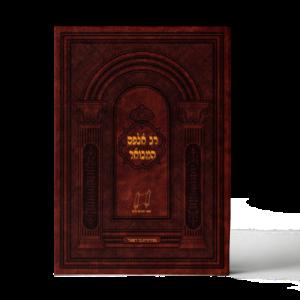 הרב אלפס שבת ריף המבואר 4@2x